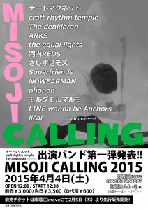 MISOJI CALLING2015/ナードマグネット/ craft rhythm temple/ The denkibran/ ARKS/ the equal lights/ 河内REDS /さしすせそズ/ Superfriends/ NOWEARMAN/ phonon/ モルグモルマルモ /LINE wanna be Anchors/ lical/and more…!!